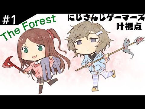 【The Forest】赤羽さんとのForest!!【叶視点】