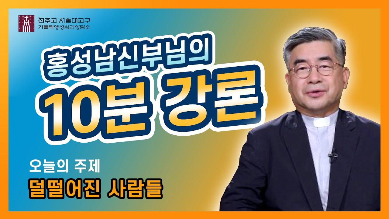 [10분 강의]제161회(덜 떨어진 사람들)
