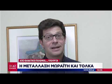 Ειδήσεις Μεσημβρινό Δελτίο   Η μετάλλαξη Μωραΐτη και Τόλκα   16/02/2019