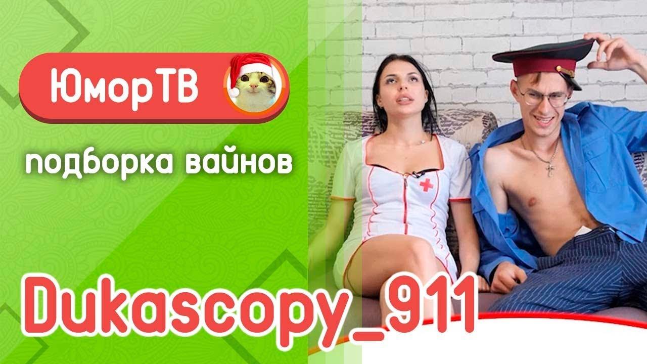 Dukascopy_911 - Подборка вайнов #6