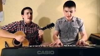 Алекс Малиновский: Я люблю и от этого легче (cover)(Елин Александр и Дронов Артём: