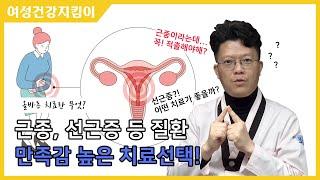 근종, 선근증 자궁적출이 답인가? 만족감 높은 치료방법…