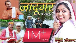 जादूगर (21thEpisode) Jadugar | New Haryanvi Comedy | Kasuta Haryana| Malik Films