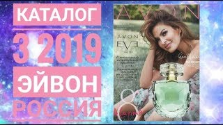 ЭЙВОН КАТАЛОГ 3 2019 РОССИЯ|ЖИВОЙ КАТАЛОГ СМОТРЕТЬ СУПЕР НОВИНКИ|CATALOG 03 2019 AVON СКИДКИ АКЦИИ