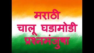 mpsc current affairs quiz in marathi 2014
