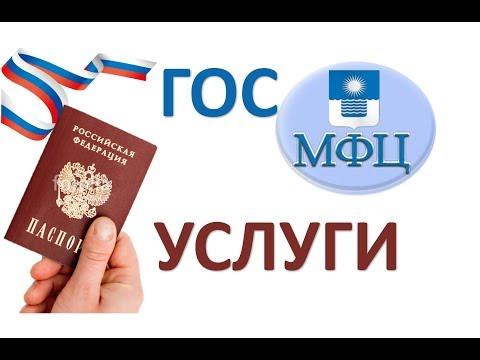 видео: Как подтвердить личность для портала гос услуги.  Регистрация.