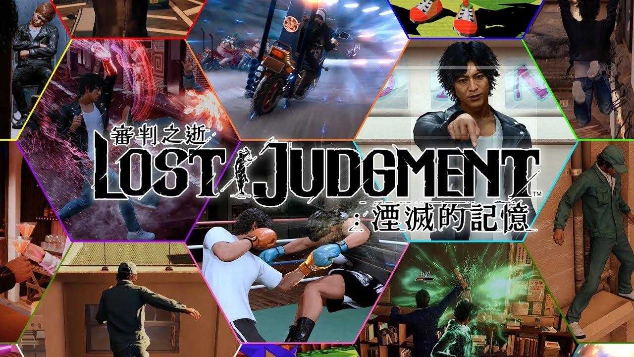 PS5   PS4《审判之逝:湮灭的记忆》精彩中文预告