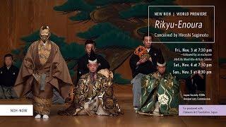 Rikyu-Enoura