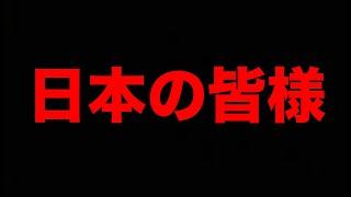 【重要】日本人の皆様へ。
