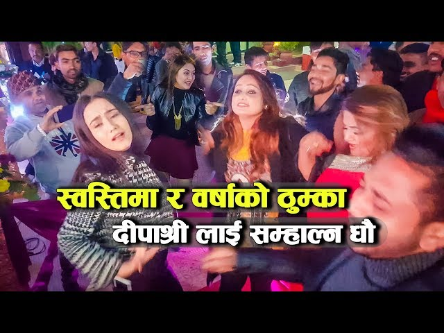 Chhakka Panja 3 को पार्टीमा Barsha Raut र  Swastima Khadka ले मारे ठुम्का - Deepa Shree पनि के कम..