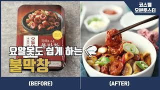 """초간단 미니오븐 레시피⑬ """"불막창""""편…"""