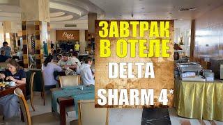 ОБЗОР завтрака в Delta Sharm 4 2020 Дельта Шарм Шарм Эль Шейх