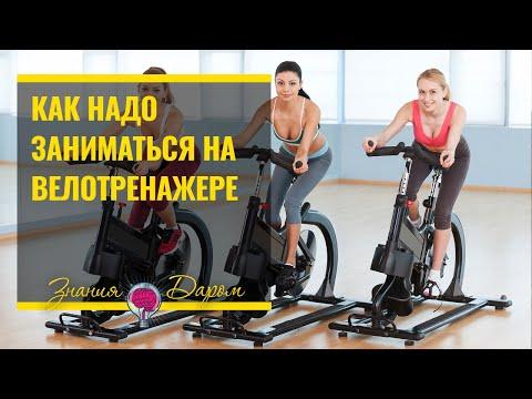 Как надо заниматься на велотренажере, чтобы похудеть
