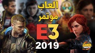 E3 2019 😍🎮 تعرف على العاب مؤتمر إي٣