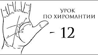 12. Урок по хиромантии. Линия жизни.