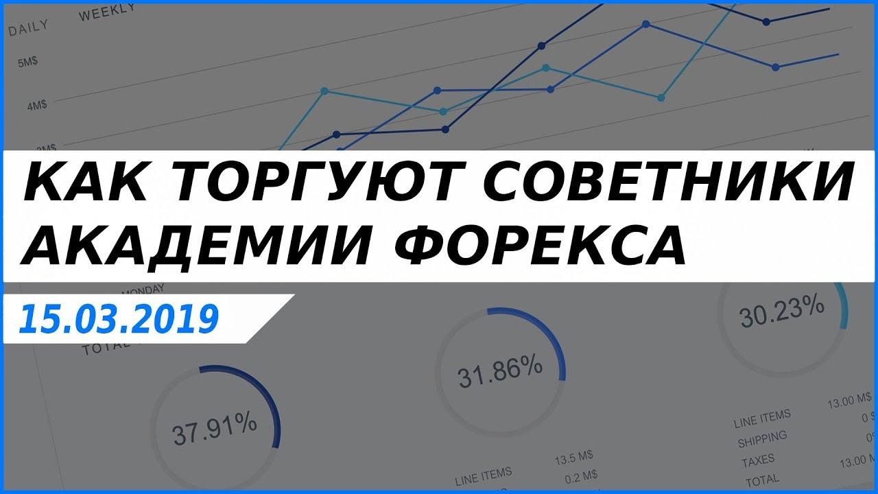 Евгений михеев форекс отзывы комиссии брокера на форексе