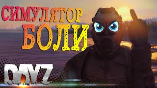 СИМУЛЯТОР БОЛИ! :D - DayZ Standalone 0.60 (ВЕСЕЛЫЕ МОМЕНТЫ, БАГИ, ЛАГИ, ЧИТЕРЫ)