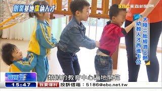 廣州創業氛圍盛行 孵化器遍地開花《海峽拚經濟》