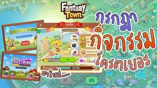 Garena Fantasy Town - ฟาร์มสนุกสุดคิวบ์ กิจกรรมเดือนกรกฎาคม เยอะมากๆ ร่วมสนุกกับEVENT กิจกรรมใหม่ screenshot 4