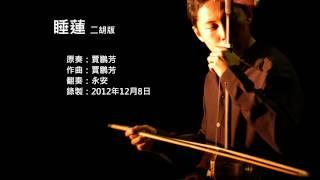 賈鵬芳-睡蓮 二胡版 by 永安 Jia Peng Fang - A Water Lily (Erhu Cover)