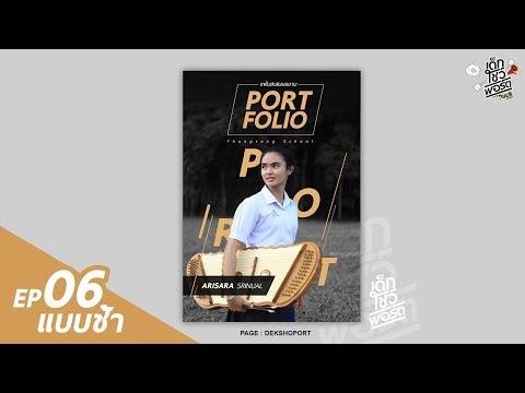 เด็กโชว์พอร์ต สอนทำปกPortfolio EP06 (แบบช้า)