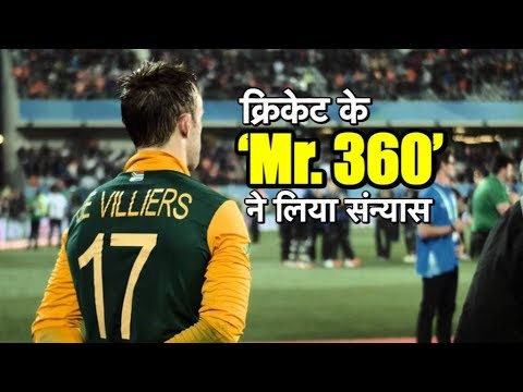 Watch AB de Villiers Announcing his retirement from international cricket | Sports Tak