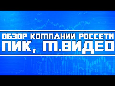 Обзор компаний Россети (ао и преф), ПИК, М.Видео (технический и фундаментальный)