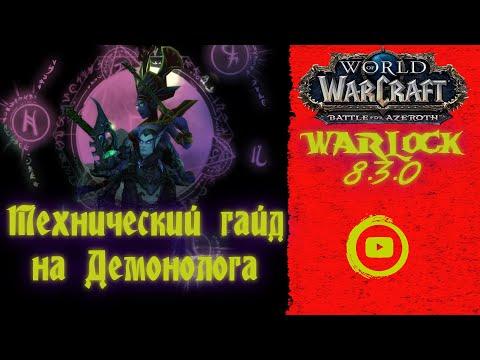World of Warcraft BFA 8.3.0 | Технический гайд на Демонолога | Demonology Warlock