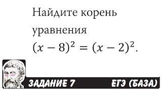 🔴 Найдите корень уравнения (x-8)^2=(x-2)^2 | ЕГЭ БАЗА 2018 | ЗАДАНИЕ 7 | ШКОЛА ПИФАГОРА