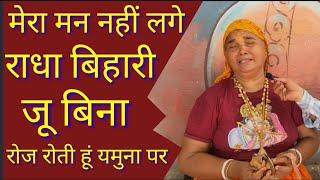 Vrindavan-मेरा मन नहीं लगे-यमुना, राधा रानी और बिहारी जू बिना, Mera man nahi Lage Radha Bihari bina