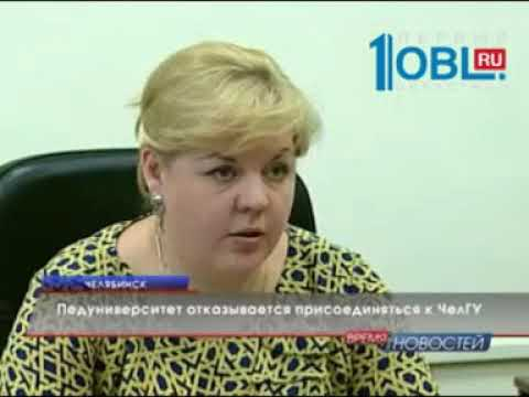 Челябинский педагогический университет не хочет становиться частью опорного вуза.