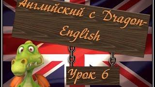 Эффективное изучение английского языка с Dragon English - урок шестой