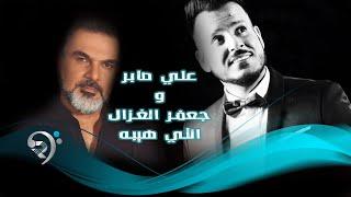 علي صابر وجعفر الغزال - انتي هيبه / Offical Audio