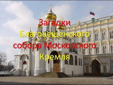 Загадки Благовещенского собора  Московского Кремля