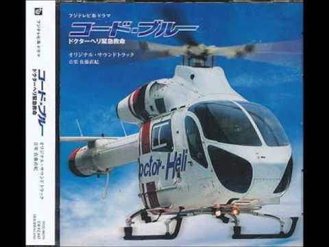 14. Code Blue Doctor Heli Kinkyuu Kyuumei OST::Transparency