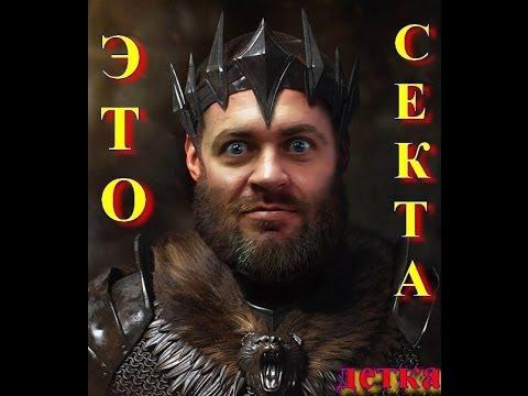Секта Дениса Борисова.