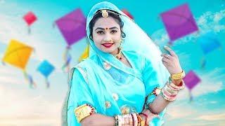 Makar Sankranti 2020 - पतंग उड़ावो बनसा | Twinkle Vaishnav स्पेशल सांग | New Rajasthani Song 2020