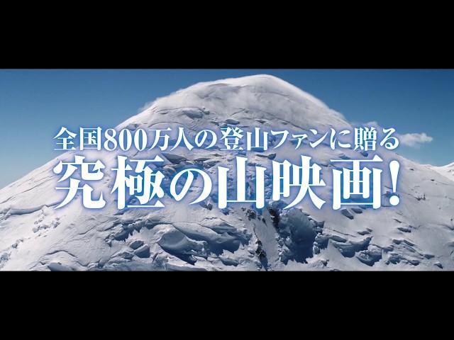 映画『クレイジー・フォー・マウンテン』予告編