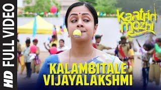 Song - Kelambitale Vijayalakshmi (Lyrical)