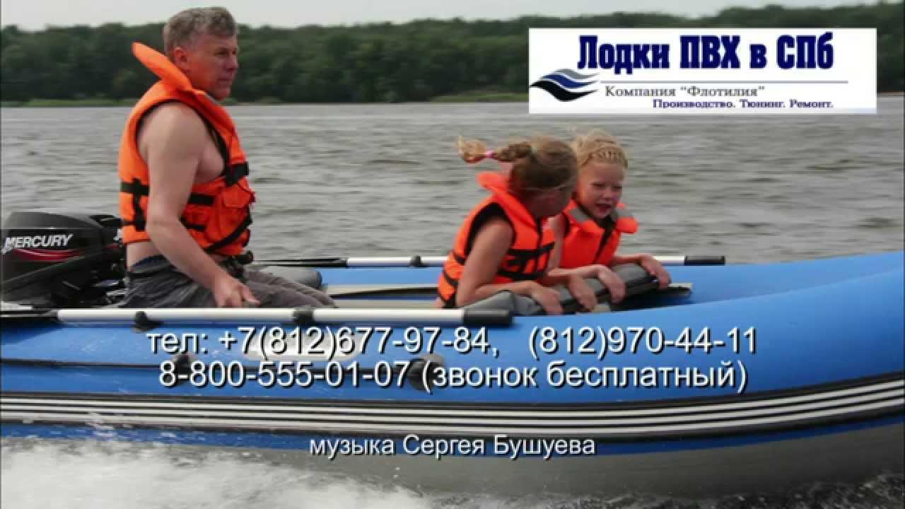 лодка пвх 370 видео