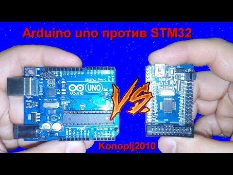 Arduino против STM32