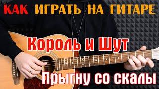 Король и Шут - Прыгну со скалы (как играть на гитаре)