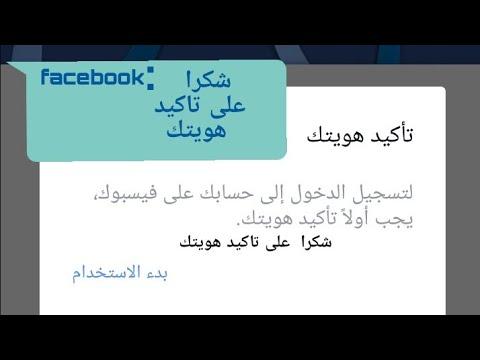 تاكيد حساب فيس بوك بدون 1