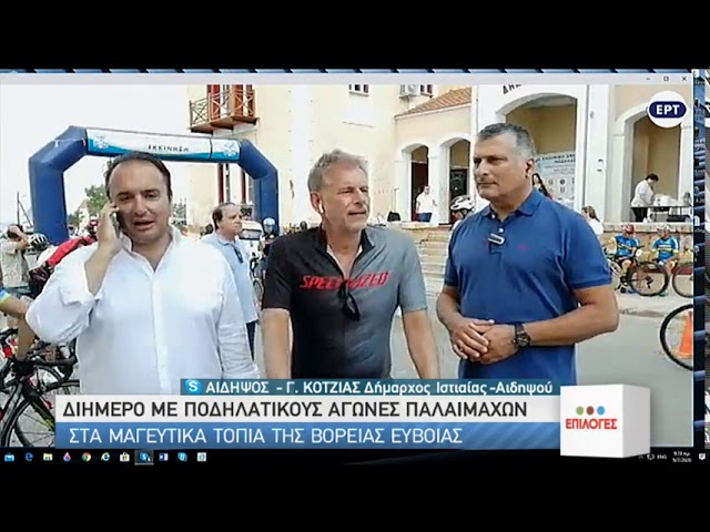 <span class='as_h2'><a href='https://webtv.eklogika.gr/epistrofi-stoys-agones-gia-tin-elliniki-podilasia-sti-voreia-eyvoia-05-07-2020-ert' target='_blank' title='Επιστροφή στους αγώνες για την Ελληνική Ποδηλασία, στη Βόρεια Εύβοια | 05/07/2020 | ΕΡΤ'>Επιστροφή στους αγώνες για την Ελληνική Ποδηλασία, στη Βόρεια Εύβοια | 05/07/2020 | ΕΡΤ</a></span>