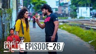 Sudde | Episode 26 - (2019-11-11) | ITN Thumbnail