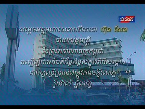 18 November 2014 Grand Opening Ceremony of  Royal Phnom Penh Hospital