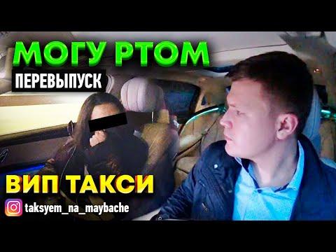 ВИП ТАКСИ / Могу РТОМ / Таксуем на майбахе / ПЕРЕЗАЛИВ
