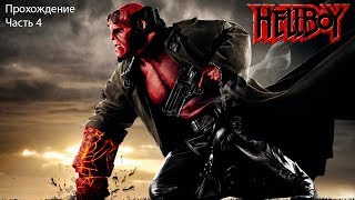 Hellboy: The Science of Evil (Хеллбой: Наука зла) Прохождение Часть 4
