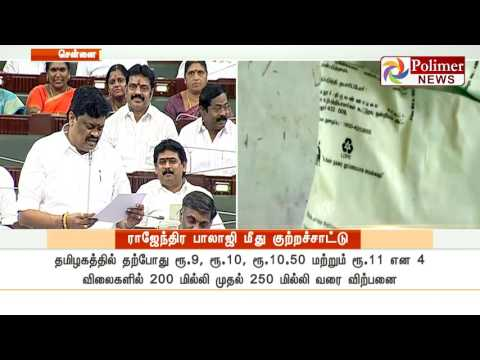 10/- Aavin Milk Packets to be introduced in TN | Polimer News