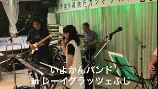 愛媛県新居浜市のビアガーデンコンサートの一コマです。 いよかんバンド...